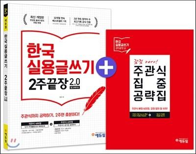 에듀윌 한국실용글쓰기 2주끝장 2.0