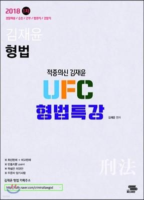 2018 김재윤 형법 적중의 신 김재윤 UFC 형법 특강