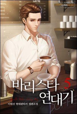[대여] 바리스타 연대기 5권