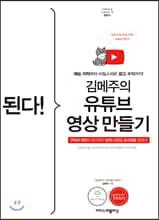 된다! 김메주의 유튜브 영상 만들기