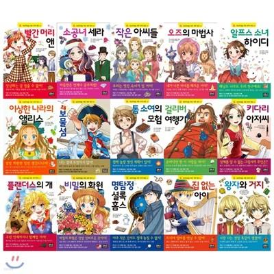 초등학생을 위한 세계 명작 1~15권 세트(전15권)만화보다 더 재미있는/사은품증정(랜덤)