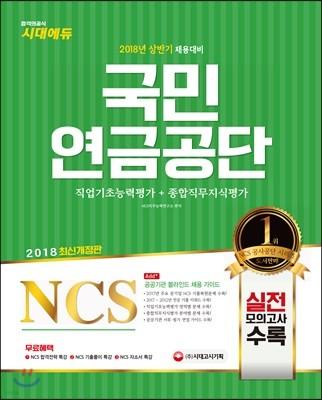 2018 NCS 국민연금공단 직업기초능력평가+종합직무지식평...