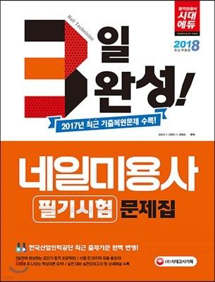 2018 3일 완성 네일미용사 필기시험 문제집