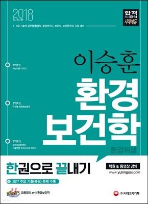2018 이승훈 환경보건학 한권으로 끝내기