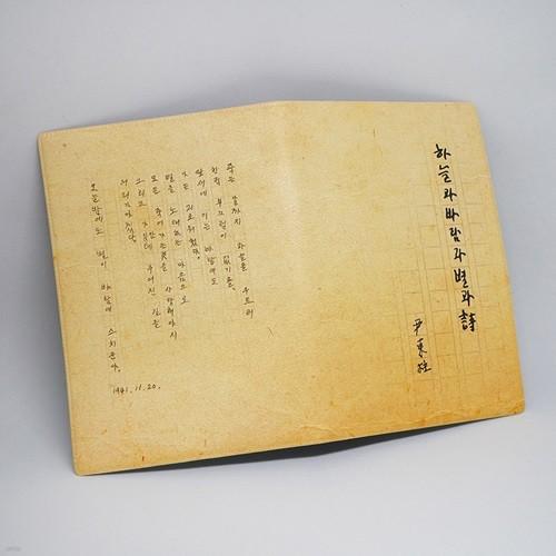 윤동주 육필원고 여권케이스