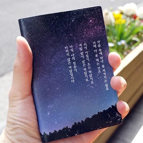 윤동주 별 헤는 밤 여권케이스