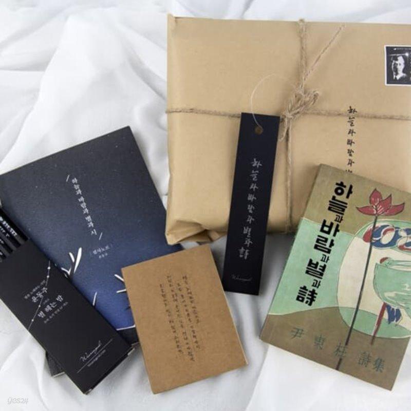 동주의 소포 (별 헤는 밤 연필세트+점착 메모지+미니북+필사노트)