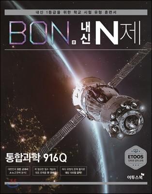 BON 본 내신 N제 통합과학 916Q (2021년용)