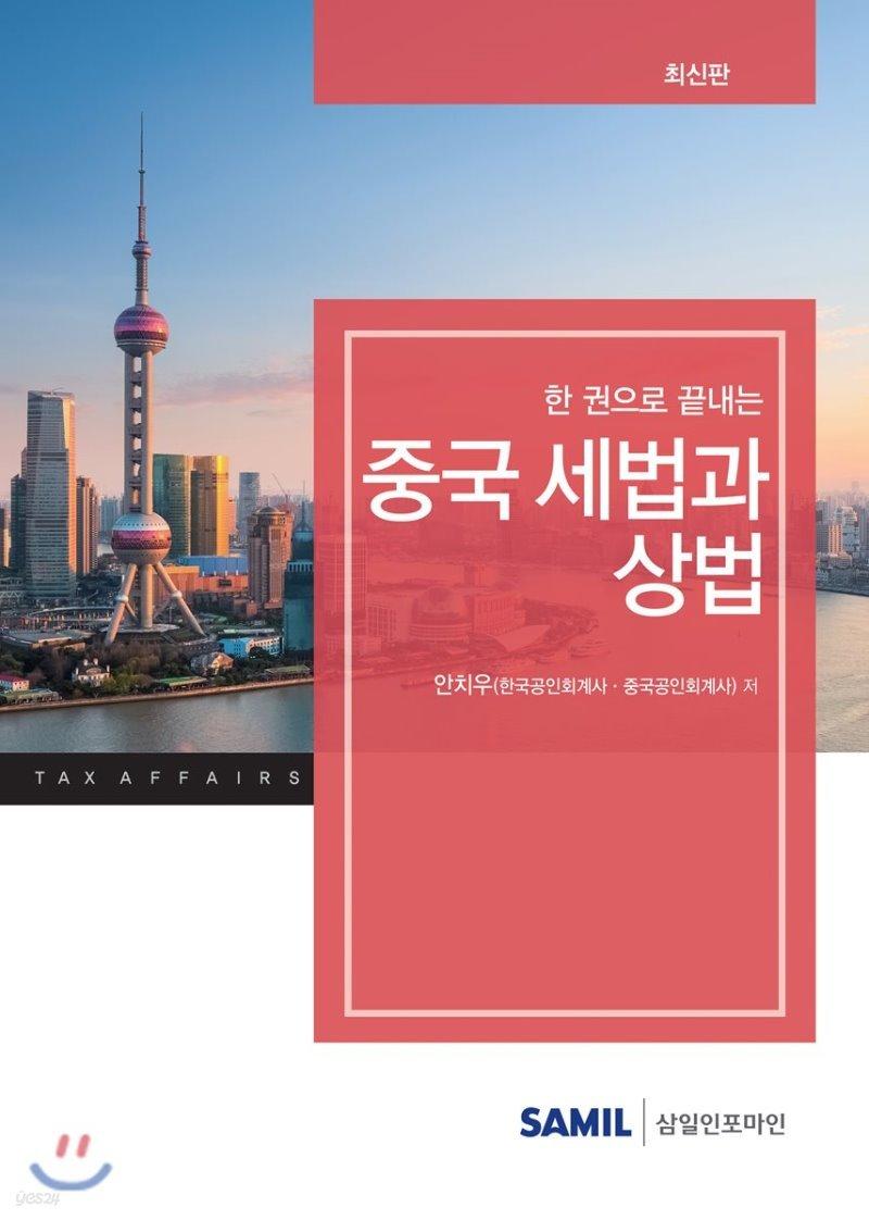 중국세법과 상법 (2018)