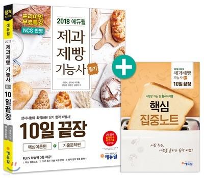 2018 에듀윌 제과제빵기능사 필기 10일 끝장