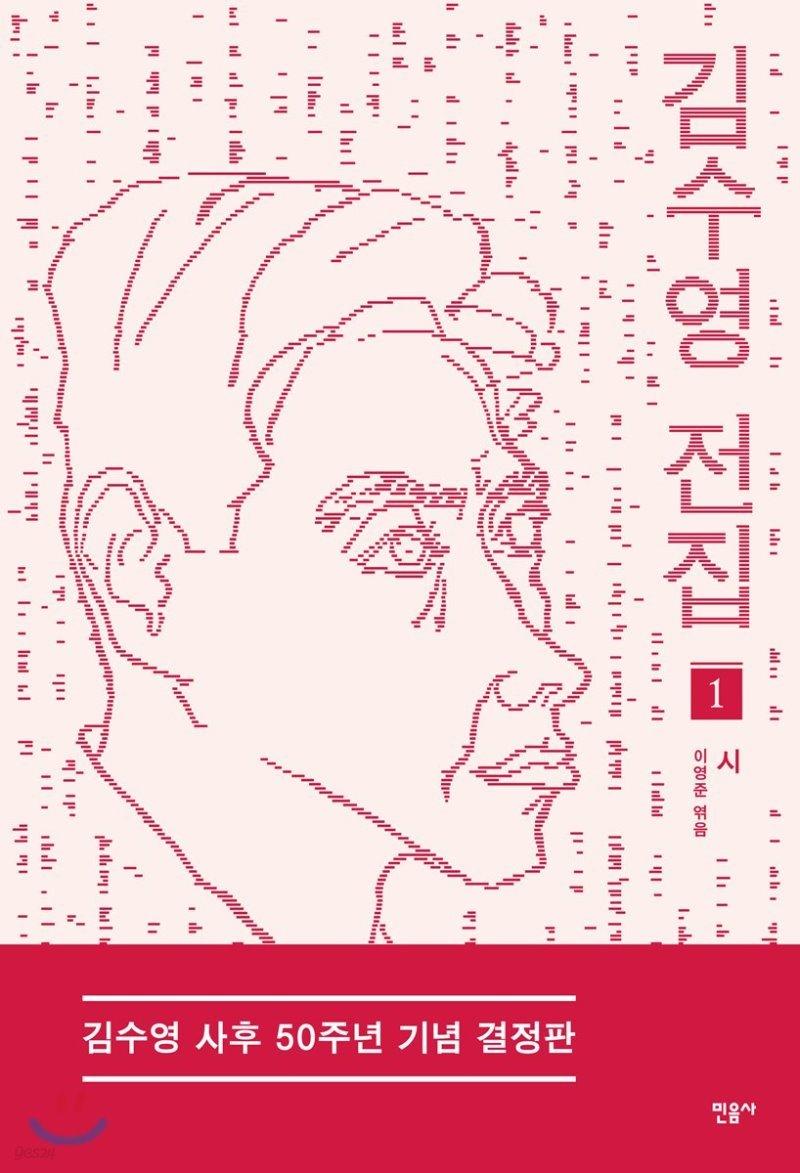 김수영 전집 1