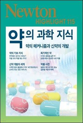 약의 과학지식