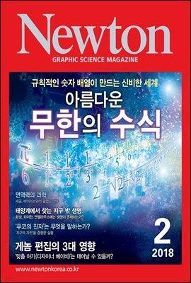 월간 뉴턴 Newton 2018년 02월호