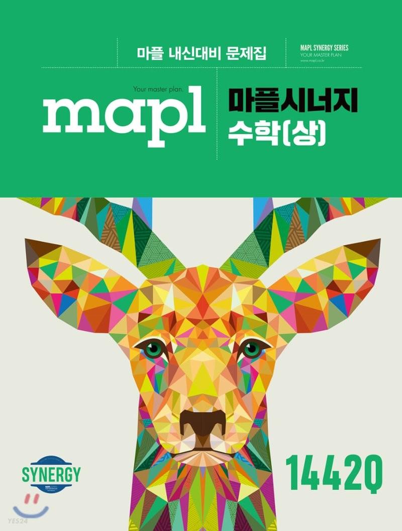 MAPL 마플 시너지 수학 (상) (2021년용)