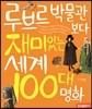 ��긣 �ڹ���� ����ִ� ���� 100�� ��ȭ