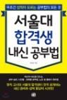 서울대 합격생 내신 공부법