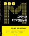모자이크 EBS 변형문제 수능특강 영어(하) 492제 (2018년)