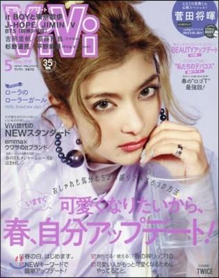 ViVi (ヴィヴィ) 2018年5月號