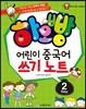 하오빵 어린이 중국어 쓰기노트 step2
