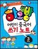 하오빵 어린이 중국어 쓰기노트 step3