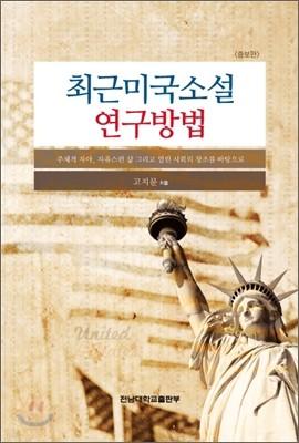 최근 미국소설 연구방법