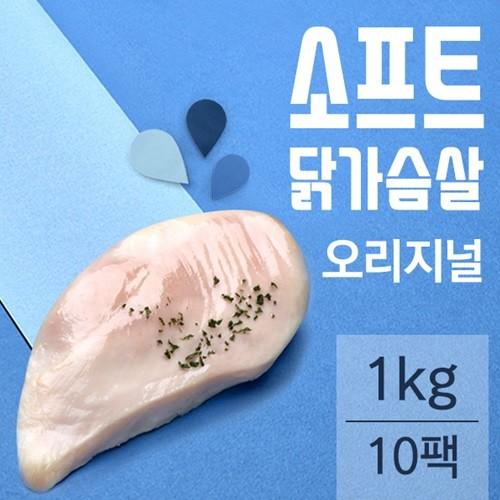 러브잇 소프트 닭가슴살 오리지널 100gx10팩(1kg)