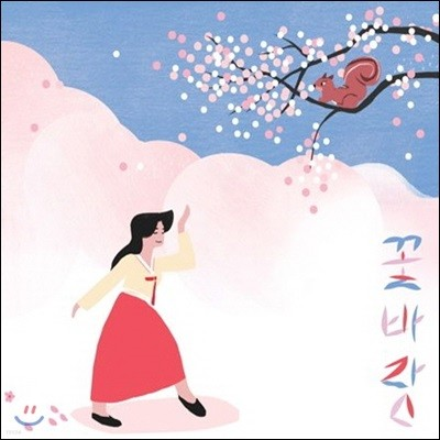 박현정 - 꽃바람
