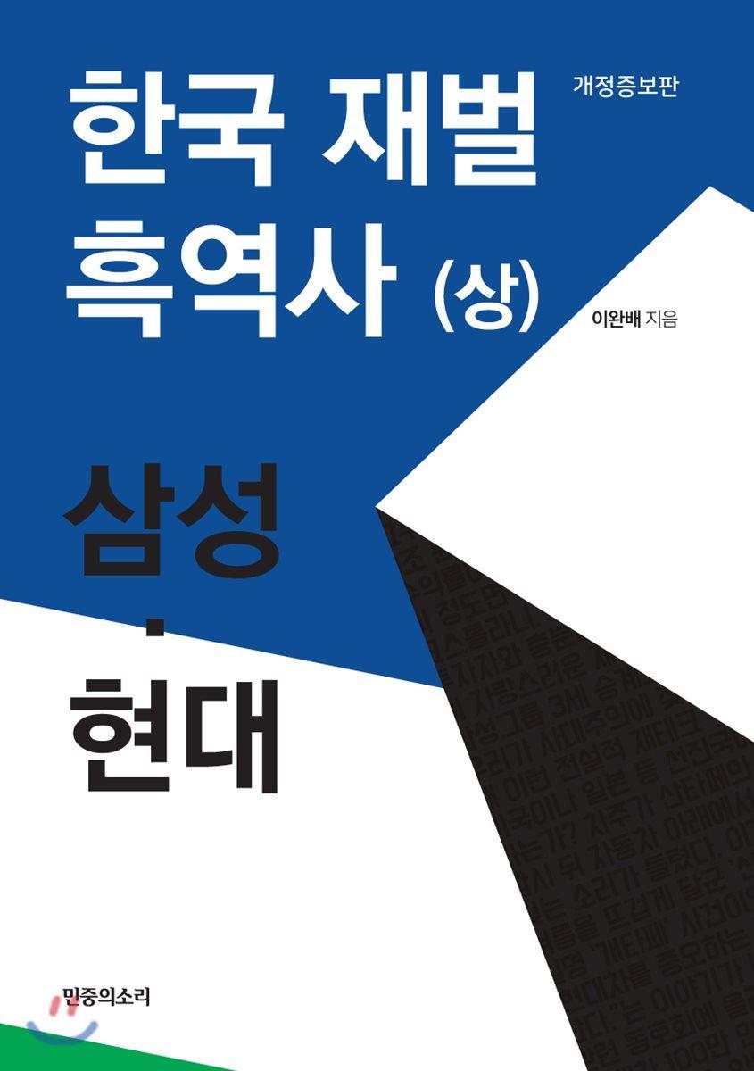 한국 재벌 흑역사 (상)