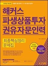 2018 해커스 파생상품투자권유자문인력 최종핵심정리 문제집