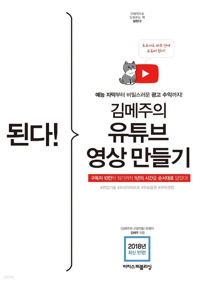 된다! 김메주의 유튜브 영상 만들기 - 예능 자막부터 비밀스러운 광고 수익까지!