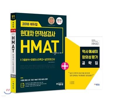 2018 에듀윌 HMAT 현대차 인적성검사 기출마스터