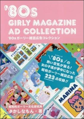'80sガ-リ-雜誌廣告コレクション