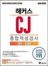 해커스 CJ 종합적성검사 CAT CJAT