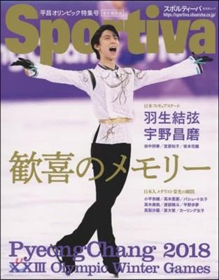 Sportiva(スポルティ-バ) 平昌オリンピック特集號 歡喜のメモリ-
