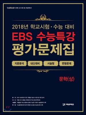 EBS 수능특강 평가문제집 문학(상)