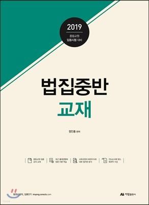 정인홍 법집중반교재