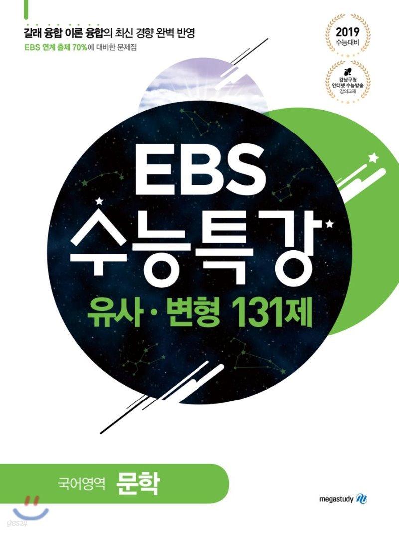EBS 수능특강 유사·변형 국어영역 문학 131제 (2018년)