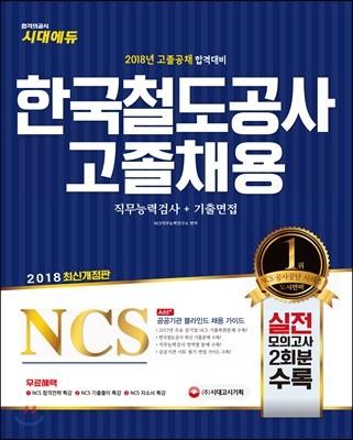 2018 NCS 한국철도공사(코레일) 고졸채용 직무능력검사+기...