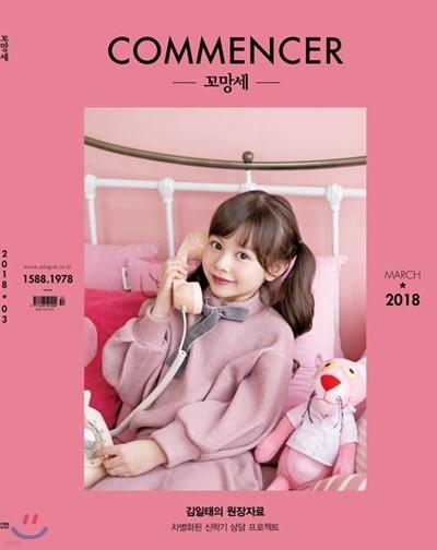 꼬망세 (월간) : 3월 [2018]