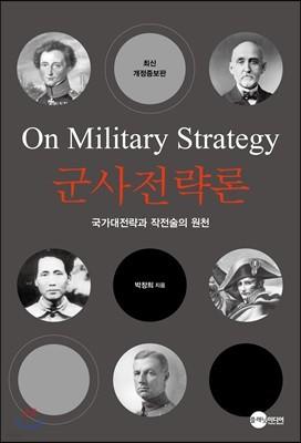군사전략론 On Military Strategy