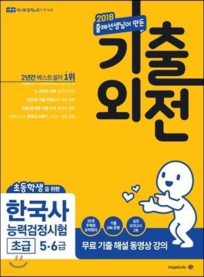 2018 메가스터디 초등학생을 위한 기출외전 한국사능력검정시험 초급 5, 6급