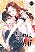 [합본] 빌어먹을 연애 (전3권/완결)