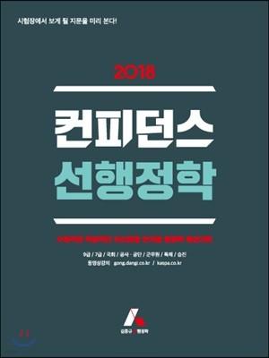 2018 컨피던스 선행정학