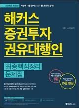 2018 해커스 증권투자권유대행인 최종핵심정리문제집