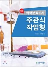 최신 화학분석기사 주관식 작업형