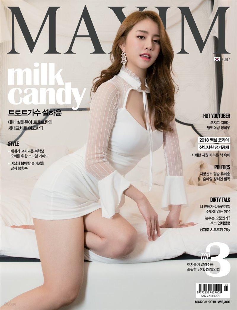 맥심 MAXIM 2018년 03월호
