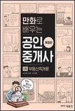 만화로 배우는 공인중개사 1차 부동산학개론 개정판
