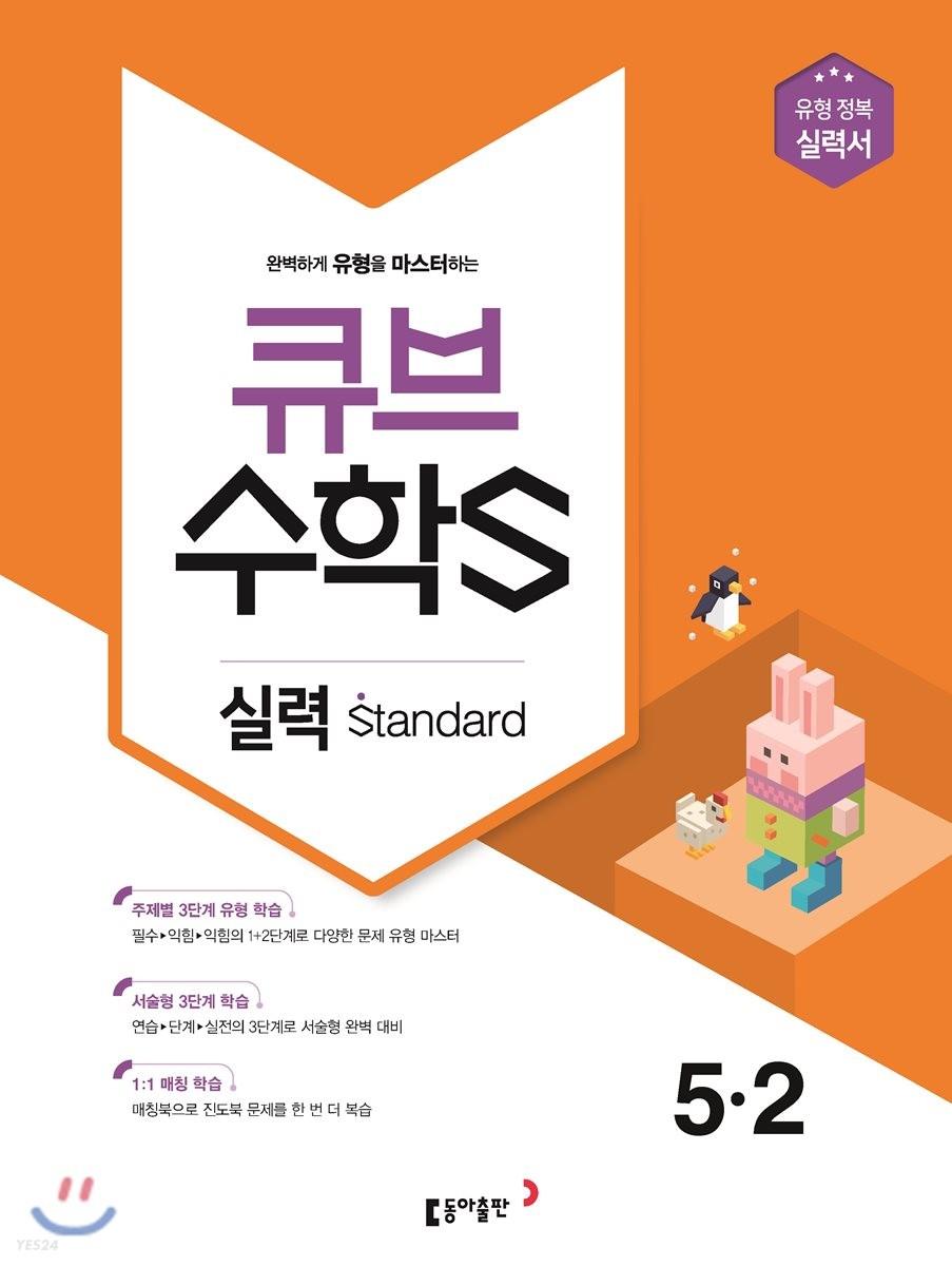 큐브수학S 실력 standard 5-2 유형 정복 실력서 (2018년)
