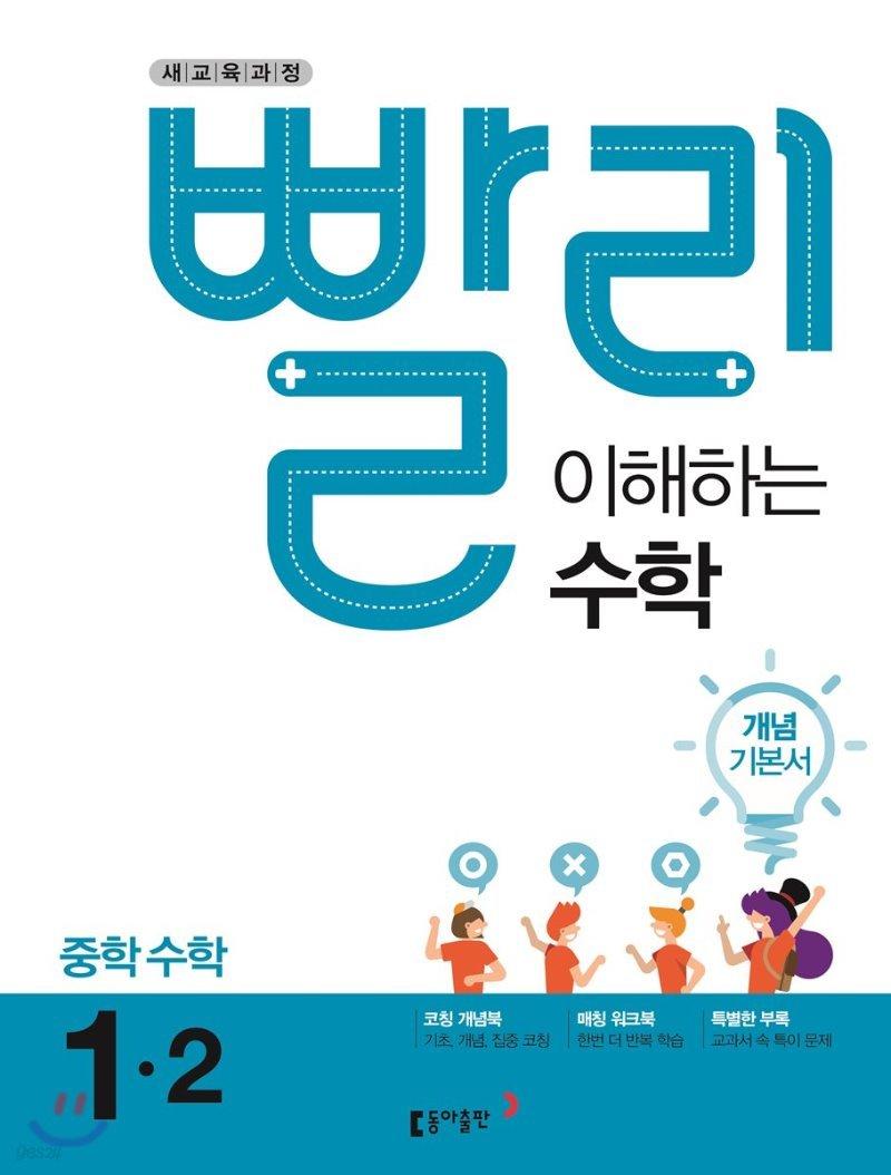 빨리 이해하는 중학 수학 1-2 개념기본서 (2020년용)