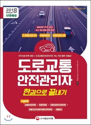 2018 도로교통안전관리자 한권으로 끝내기